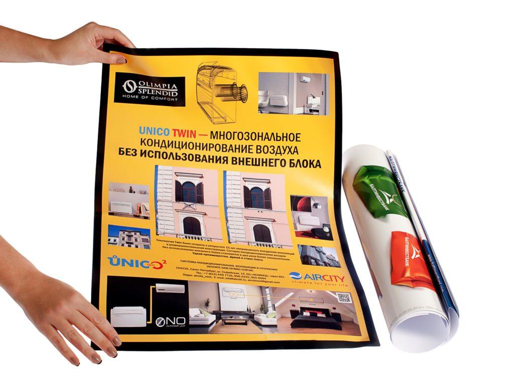 Печать плакатов постеров срочно