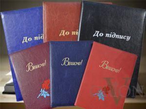 Купить поздравительные папки в Киеве